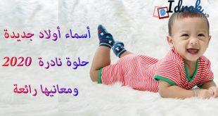 صورة اسماء اولاد لبنان ، اجمل اسماء الولاد اللبنانيين ومعناها
