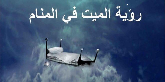 صورة تفسير رؤية الميت في المنام، معنى رؤيه المتوفي في الحلم