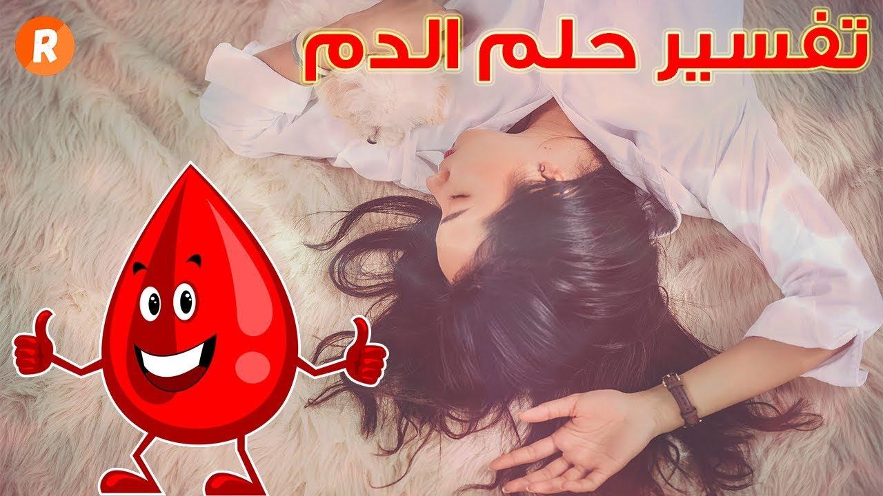 صورة تفسير منام الدم، تفسير رؤيه الدم في الحلم