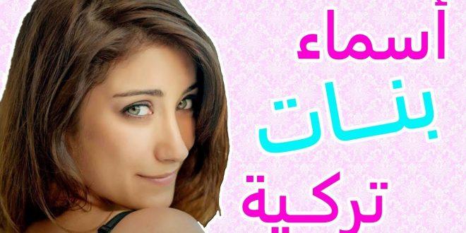 صورة اسماء بنات تركي، اجمل اسماء تركيه للفتيات ومعناها