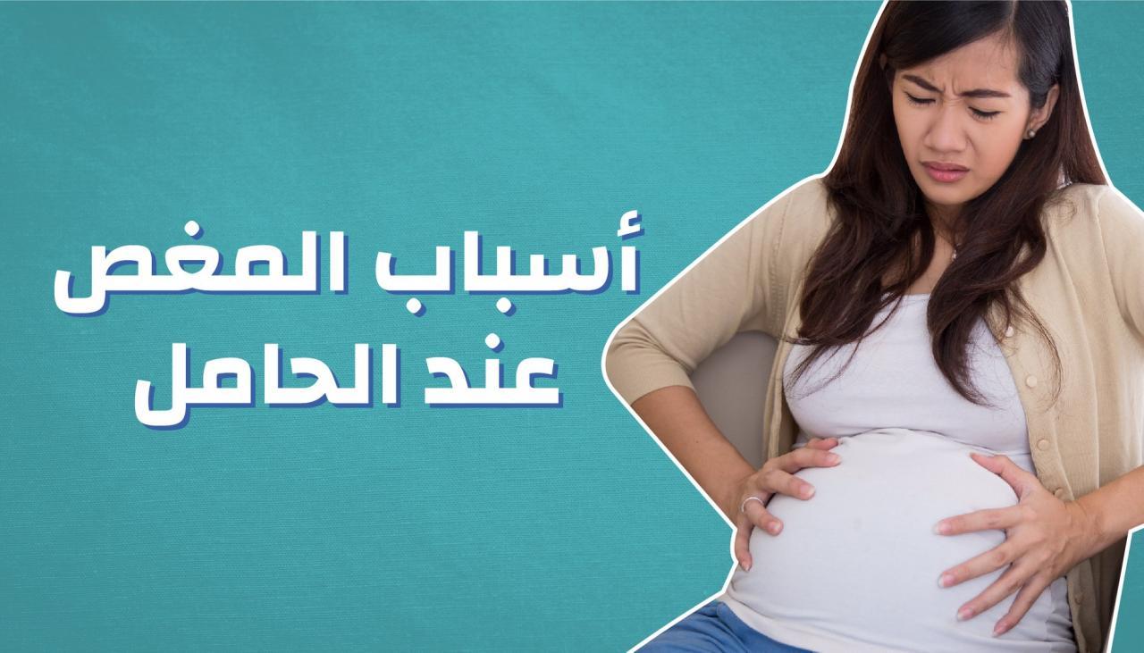 صورة اسباب المغص اثناء الحمل , لماذا تشعر المراة الحامل بمغص