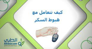صورة كيفية التعامل مع مرض السكر، نصائح لمرض السكر