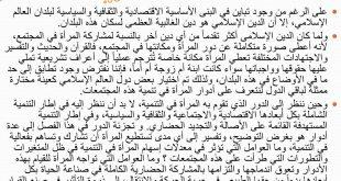 صورة موضوع تعبير عن المراة المصرية، مقال يوضح دور وعظمة المرأه المصريه