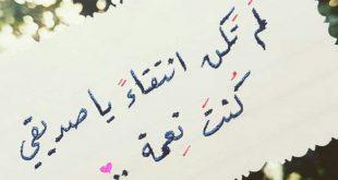 صورة كلام جميل لصديقتي قصير ، اجمل العبارات للاصدقاء