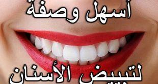 صورة كيف تبيض اسنانك ،وصفات لتبييض وتنظيف الاسنان