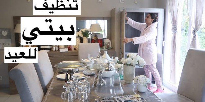 صورة كيف انظف بيتي، افضل النصائح للحصول على بيت نظيف منظم