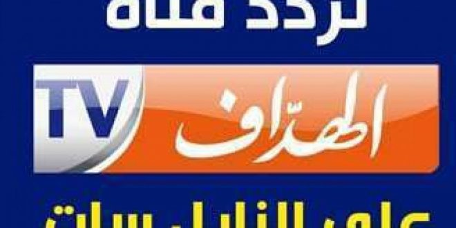 صورة تردد قناة الهداف ,الكوره بين ايديك بكل اخبارها