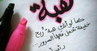 صورة شعر باسماء بنات , كلام ف حق البنات روعه