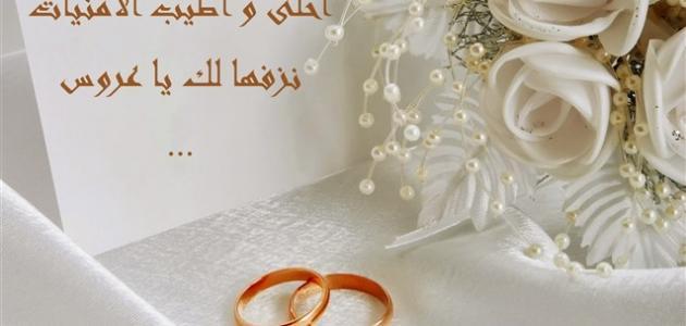 صورة عبارات جميله للعروس, فرحه العمر ليها كلمات لا تنسي