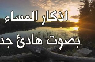 صورة اذكار المساء مشاري العفاسي , تحصين المسلم بالاذكار