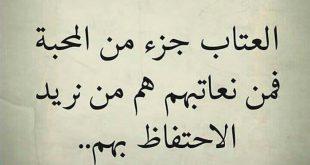 صورة رسائل حب مع عتاب, نكهات خاصه أعتاب المحبين