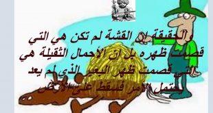 صورة الشعرة التي قصمت ظهر البعير، ما هي قصه الشعر التي قصمت ظهر البعير