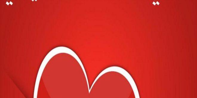 صورة رسائل حب نار ، اجمل رسائل الحب والعشق للحبيب