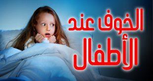 صورة علاج الخوف عند الاطفال، طرق التخلص من الخوف عند الاطفال