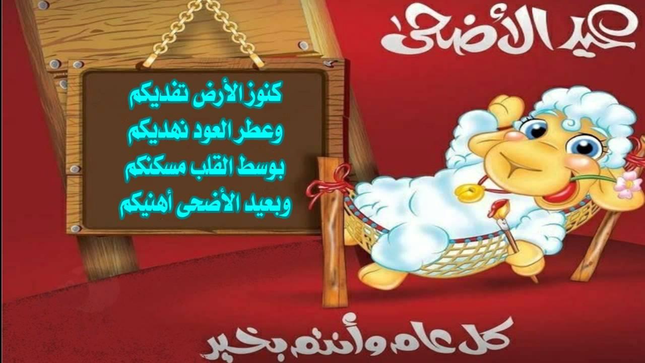 صورة رسائل عيد الاضحى المبارك 2019, اجمل تهاني عيد الاضحى