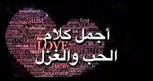 صورة اعذب كلام الحب والغزل ، اجمل كلام الحب والرومانسيه