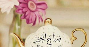 صورة احلى كلام صباح للحبيب، كلمات حب وعشق للحبيب