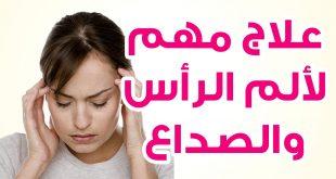صورة علاج وجع الراس، وصفات سريعه لعلاج الام الراس