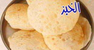 صورة تفسير الخبز في المنام للعزباء، ما معنى ان ارى الخبز في حلمي وانا عزباء