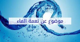 صورة موضوع عن الماء، اهميه الماء في الحياه