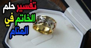 صورة تفسير حلم الخاتم الالماس، ما معنى ان ارى خاتم الماس في الحلم