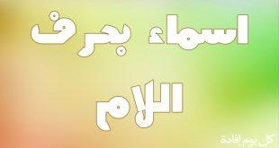 صورة اسم بنت بحرف ل ، اسماء بنات جميلة تبدا بحرف اللام