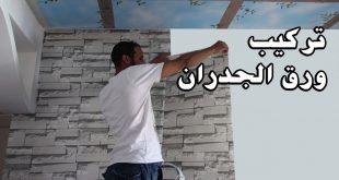 صورة طريقة تركيب ورق الجدران، كيف يتم لصق ورق الجدران على الحائط