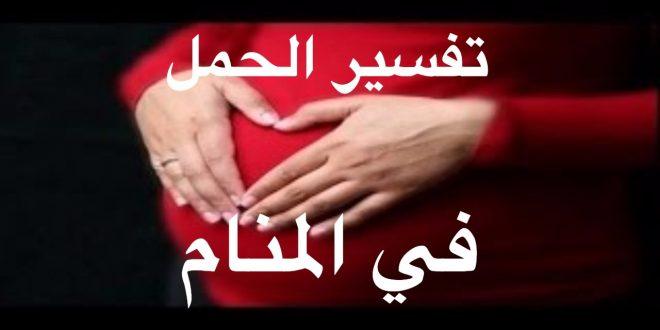 صورة تفسير الحامل في الحلم ، معنى حلم الحمل