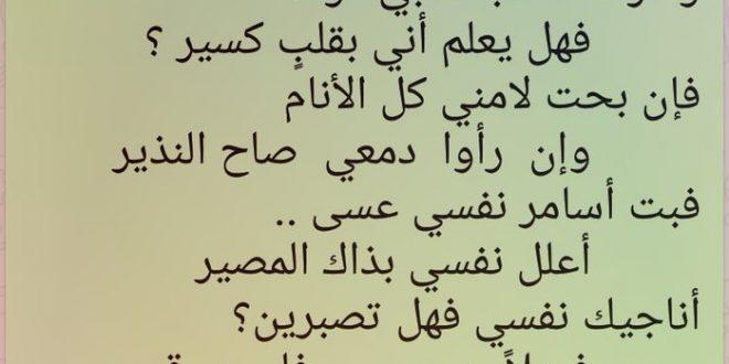 صورة فراق الاحبه كلمات، عبارات حزن عن فقد الاحبه