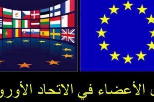 صورة ما هو الاتحاد الاوروبي ،ماذا يقصد بالاتحاد الاوروبي