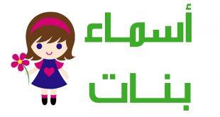 صورة تعرفي على أسماء بنات نادرة , اسماء بنات شيك